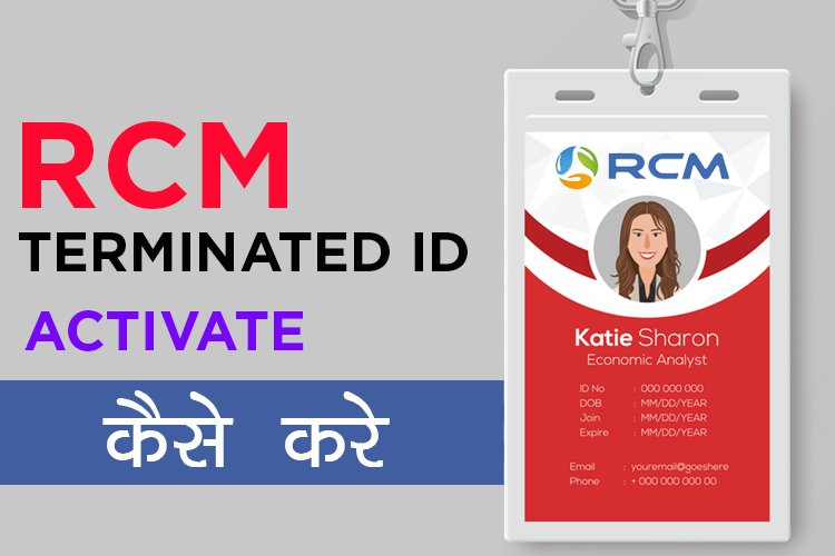 Rcm Terminate Id Activation Full Process in Hindi