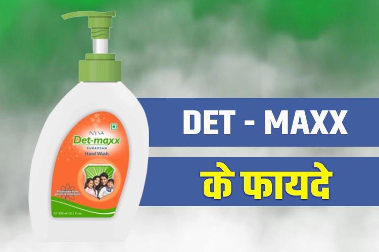 RCM Dett-Maxx hand wash benifits in Hindi