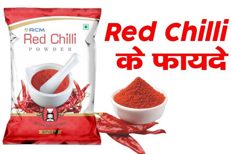 Benefits of RCM red chilli powder