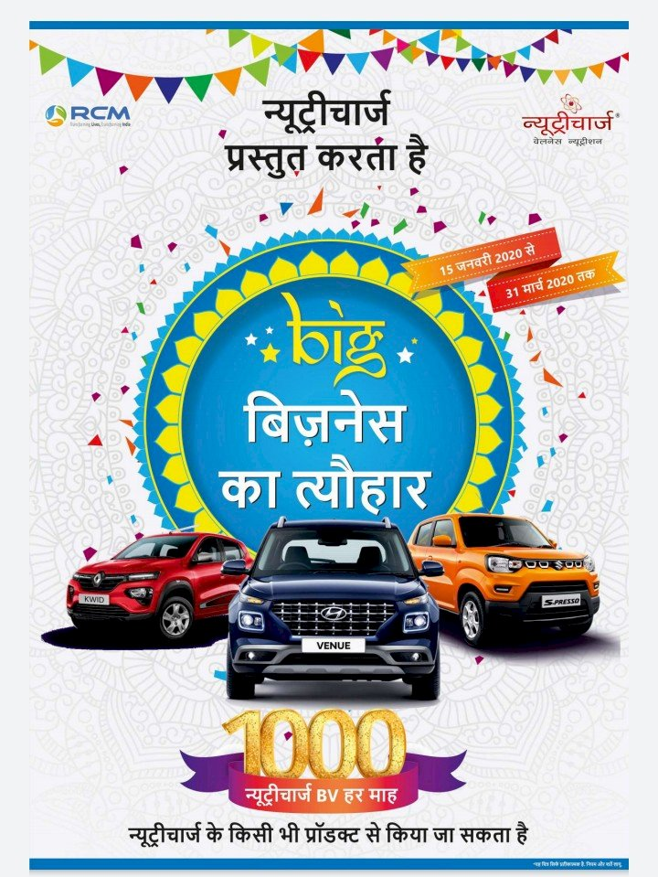 Nutricharge Big business fast car offer