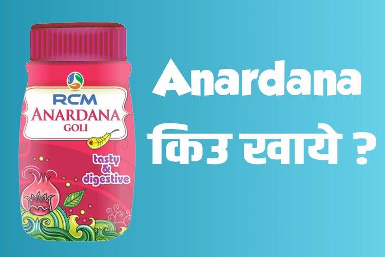 Benefits of RCM anardana goli
