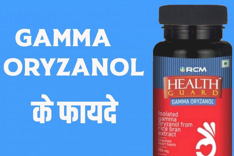Benefits of rcm health guard Gamma oryzanol