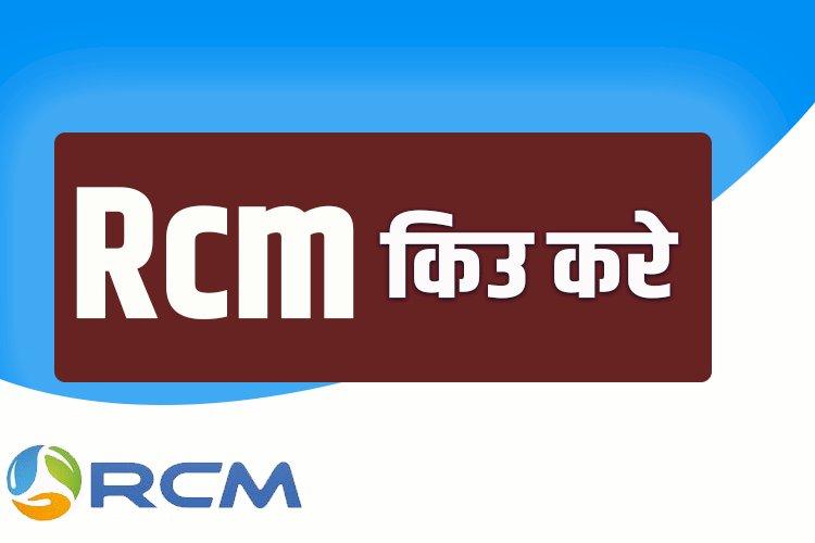 Rcm business kyo karna chahiy