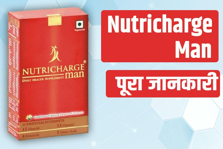 Nutricharge Man Benefits & its Side Effects