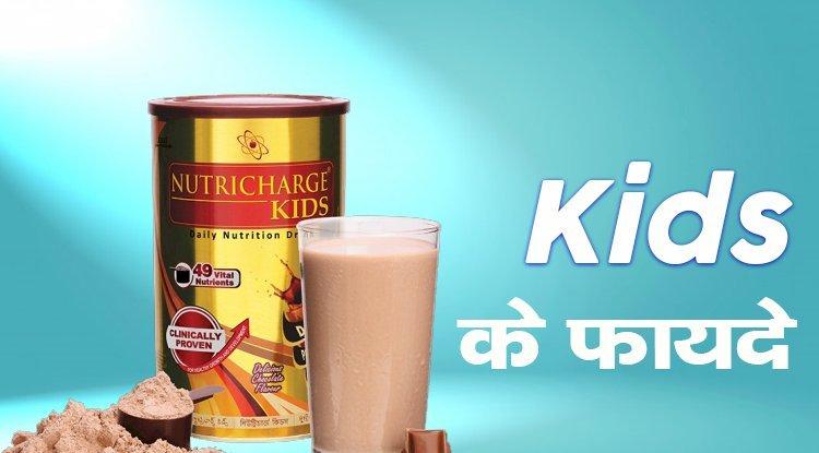 Nutricharge Kids Benefit