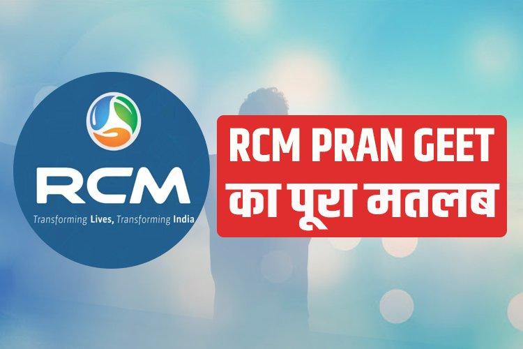 RCM  Pran Geet - प्राण गीत